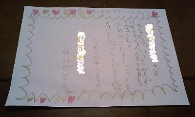 P2010_0510_161344.JPG